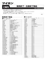 販売終了・生産終了商品情報(2014年3月公開分)(PDF:147KB)
