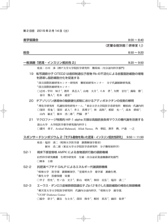 2日目 - 日本糖尿病・肥満動物学会