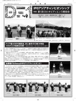 2014 D-1 犬界新聞記事 - ジャパン シュッツフント クラブ