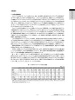 1.需給動向 1-1.世界の需給動向 ジルコニウム鉱石には、ジルコン鉱石