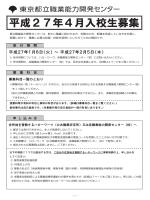 平成27年4月生募集案内 - TOKYOはたらくネット