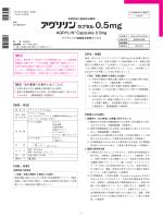 1アグリリン添付文書 - Shire.co.jp