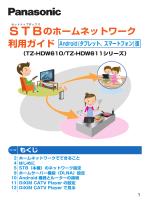 TBのホームネットワーク 利用ガイド