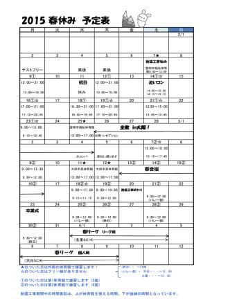 2015 春休み 予定表