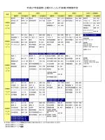 H27昼間・土曜スクーリング(前期)時間割