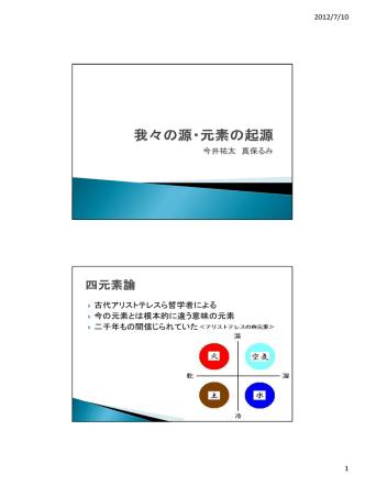 basic seminar A2012 20120710