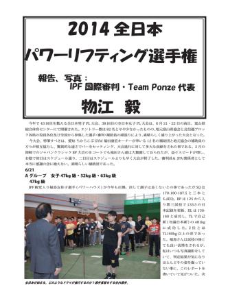 2014 全日本パワーリフティング選手権