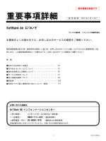 SoftBank Air重要事項詳細