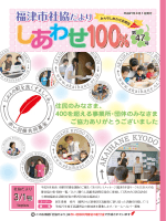 PDF:3276KB - 福津市社会福祉協議会