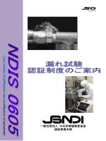 一般社団法人 日本非破壊検査協会 認証事業本部