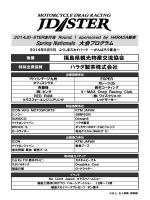 Spring Nationals 大会プログラム - JD-Ster