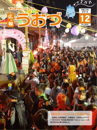 10月31日 ハロウィンin中央通り2014
