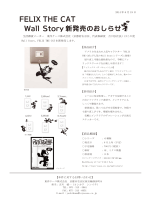FELIX THE CAT Wall Story 新発売のおしらせ