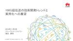 講演資料 - MPLS JAPAN 2014