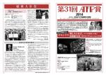 総 務 大 臣 賞 総 務 大 臣 賞 - ATP