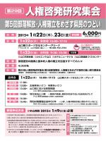 第29回人権啓発研究集会が開催されます。
