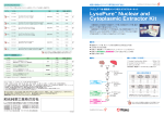 LysoPure™ Nuclear and Cytoplasmic Extractor Kit