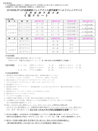 2015DUNLOP CUP全国選抜ジュニアテニス選手権・九州地区予選・ドロー