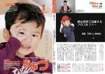 平成27年1月号全ページ