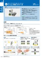 D-loop DSCシリーズ