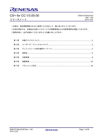CS+ for CC V3.00.00 リリースノート