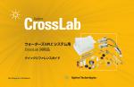 ウォーターズ HPLC システム用 CrossLab消耗品クイックリファレンスガイド
