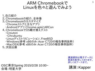 ARM Chromebookで Linuxを色々と遊んでみよう