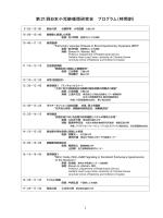 PDF版 DL - 日本小児肺循環研究会