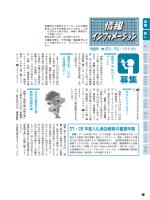 ページ20-35(PDF:3MB)