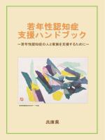 若年性認知症支援ハンドブック(PDF:3200KB)
