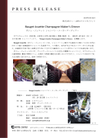 Bauget-Jouette [ボジェ・ジュエット] シャンパン