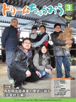 鳥取県中部農業の歴史に迫る (北条砂丘編)