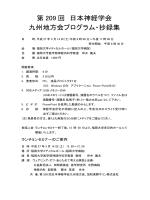 第 209 回 日本神経学会 九州地方会プログラム・抄録集