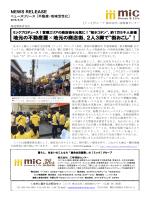 """地元の不動産屋×地元の商店街、2人3脚で""""街おこし""""!;pdf"""