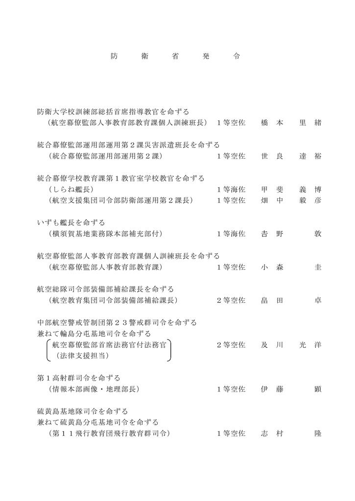 1佐職人事)(PDF:122KB);pdf