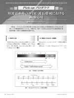 短波近赤外(SWIR)波長帯域における 画像応用