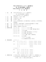 詳しくはこちら - 日本カヌー連盟
