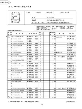 21.サービス部品一覧表