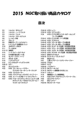2015 NGC取り扱い商品カタログ