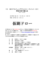 MUFGジュニア神奈川県予選大会仮ドロー(PDF