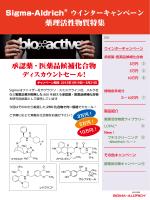 薬理活性物質キャンペーン(1.0MB PDF) - Sigma