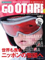 小谷村 2014-2015冬総合カタログ