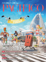 PDF形式】『コンベンションニュースPACIFICO