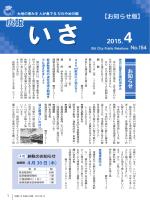 広報 【お知らせ版】
