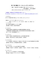 プログラム - 千葉大学 環境リモートセンシング研究センター