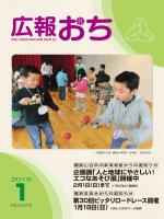 広報おち2015-1月号〔PDF〕