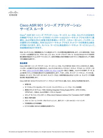 Cisco ASR 901 シリーズ アグリゲーション サービス ルータ データ シート