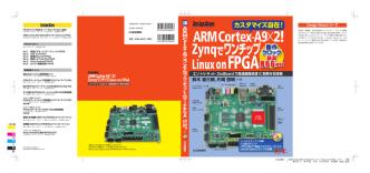 ARM Cortex-A9×2!ZynqでワンチップLinux on FPGA