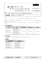MELSOFT GT Works3 Version1 CD-ROM版 生産中止の