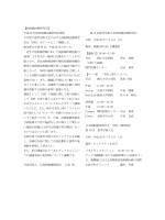 こちら - 日本放射線技術学会 中国・四国部会